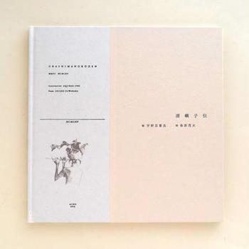 日本の民話をオムニバス式に収めた1冊。二種の異なる紙を貼り、箔押しを施した秀逸なカバーデザインも必見です。