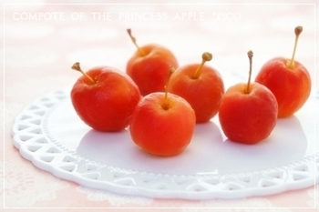 可愛い姫りんごが手に入ったら丸ごとコンポートにしてしまいましょう♪見た目の可愛さは食べるのがもったいないレベルです。