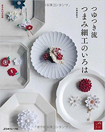 3冊目の著書本『つゆつき流 つまみ細工のいろは』(日本ヴォーグ社)