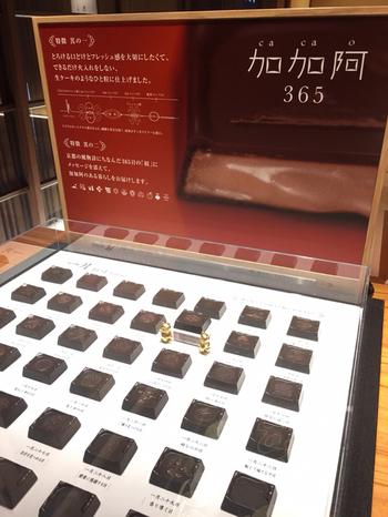 お店の名前にもある「365」は、その名の通り365日違うチョコレート『今日のチョコレート』が販売されていて、その日にしか買う事ができません。