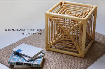 岡本太郎氏のアイデアを、職人が形にしたラタンの「サイコロ椅子」。きっちりとした外形ながら、中心から広がる螺旋に温かみを感じます。スツールという洋風生活に適した家具に、アートと和の風合いが融合したモダンな椅子です。