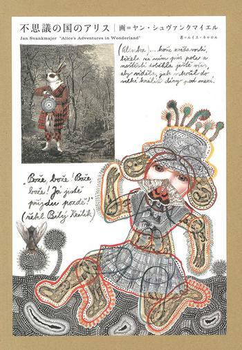 有名な絵本「不思議の国のアリス」に、チェコの映像作家ヤン・シュヴァンクマイエルが挿絵を手がけた絵本です。