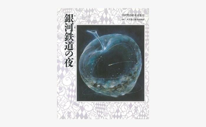 宮沢賢治の代表作ともいえる「銀河鉄道の夜」。イラストレーター・作家の東逸子さんの絵と共に楽しめます。
