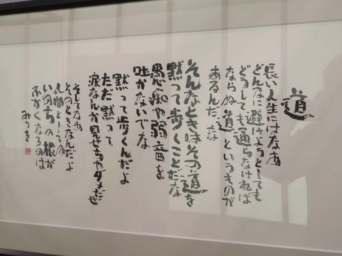 詩人・書家である相田みつを氏の作品が展示されているのが、こちらの美術館。相田みつを氏を詳しく知らない方も、詩を一度は目にしたり耳にしたことがあるのではないでしょうか?  館内には、多くの詩やアトリエを再現したコーナーなどがあり、一つ一つの作品をじっくりと鑑賞する方が多いのが特徴。鑑賞に1時間、鑑賞後の余韻に浸りながら過ごすのに1時間という意味で「人生の2時間を過ごす場所」が設計のコンセプトだそう。