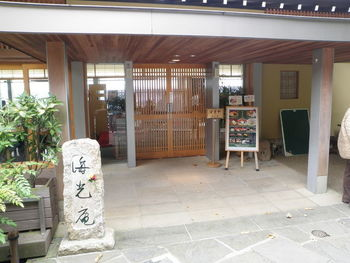 見晴台のお隣には、お茶だけではなく本格的な御食事も頂ける「海光庵」という食事処があります。