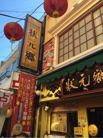 中華街で数少ない、台湾屋台料理が食べられるお店です。手頃な値段で美味しい台湾料理がいただけるとあって、一日中大賑わい。
