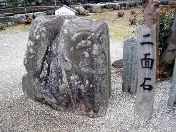 背中合わせに男女の顔が彫られた「二面石」。人の心の中にある善と悪を表現していると言われています。