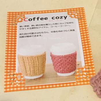 そこで、活躍してくれるのがコーヒーカップ用の保温カバー「coffee cozy(コーヒーコージー)」です。