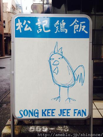 神田駅から徒歩8分、地下鉄淡路町駅から徒歩2分、カフェのような雰囲気の本格シンガポール料理店「松記鶏飯」。店名にも「鶏飯」とありますが、「海南鶏飯」が食べたくなって出かける方も多いお店です。
