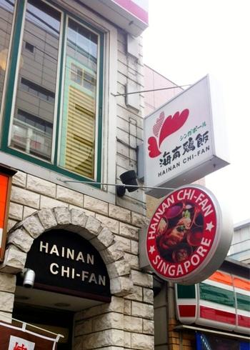 この雰囲気、まるでシンガポールのような猥雑感がありますが、日本です。水道橋駅東口から徒歩1分、吉野家の2階にある「シンガポール海南鶏飯」です。 「シンガポール料理を通じて発見という悦びを皆様に」という思いで、2005年水道橋に創業し、シンガポールらしさが一皿につまった料理名「海南鶏飯」をそのまま店名にしました。