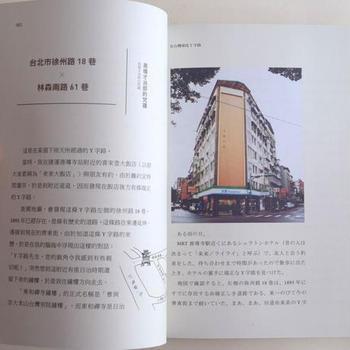 特にY字路はどちらに行こうか迷うところで、人生のようでもありますよね。本を片手に、観光地ではない地の台湾をそぞろ歩きたくなります。