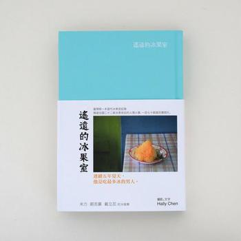 日本でも人気のある台湾のかき氷。氷のふわふわとした食感や、フルーツをはじめとしたバリエーションの多さがかき氷好きにはたまりませんね。