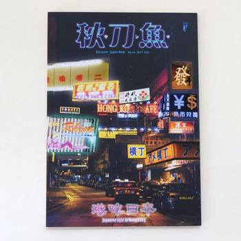 台湾で初めての、中国語によって日本文化を紹介する雑誌「秋刀魚」。毎月1つのテーマを掲げ、台湾の中の日本、日本の中にある台湾を視覚的に読みやすく紹介しています。視点が変わると、面白い発見がありそうですよね。