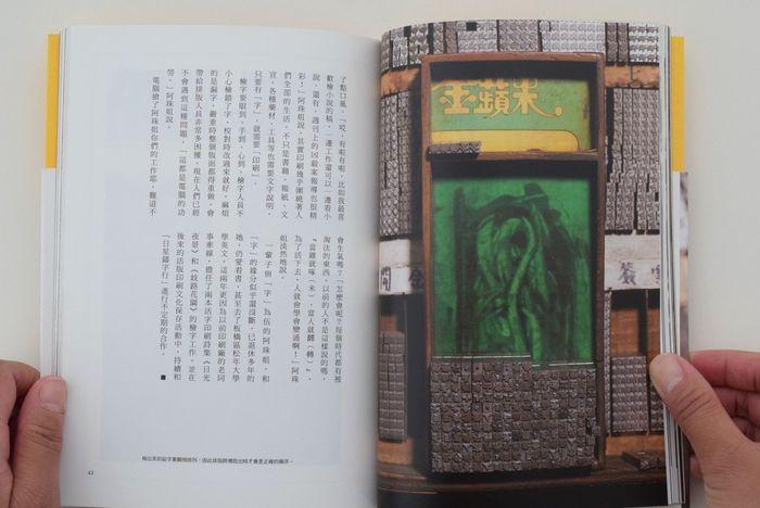 道具の美しさと印刷所の様子、活版印刷の工程など、好きな人にはたまらない印刷の魅力が詰まった一冊です。台湾では、活字を組んで名刺やハンコを作ってくれる印刷所もあるようですよ。
