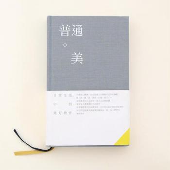 旅行に行ったら買い物も楽しみの1つ。この本には、台湾の100円ショップや日用品店で売られているものの中で、シンプルな美しさのあるものがセレクトされています。