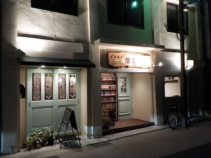 古本屋さんと喫茶店が一緒になった素敵な空間です。外観もどこか懐かしく、古書の中に出てくるようなレトロな雰囲気が魅力♪