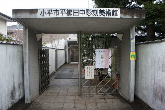 東京都小平市にある「小平市平櫛田中彫刻美術館」は、日本近代彫刻の巨匠・平櫛田中の作品を保存・展示する美術館です。平櫛田中が、昭和45年から昭和54年に107歳で亡くなるまでの晩年を過ごした自邸を、遺族が小平市に寄贈したものです。 田中の彫刻、書、資料などの通常展示や、2年に1回開催される特別展では平櫛田中と関係の深い作家の作品紹介をしています。