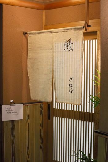 「かね正(かねしょう)」は、祇園四条駅から徒歩2分。 大和大路通の路地奥に佇む、京都屈指の人気を誇るうなぎの店です。カウンターとテーブル席の店内は、清潔感溢れ、落ち着いた雰囲気です。