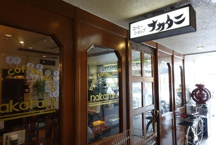 「南座」近く、雑居ビルの1階にある「ナカタニ」は、地元に根付いた喫茶店。常連客が憩う明るい店内は、ほっと寛げる雰囲気。