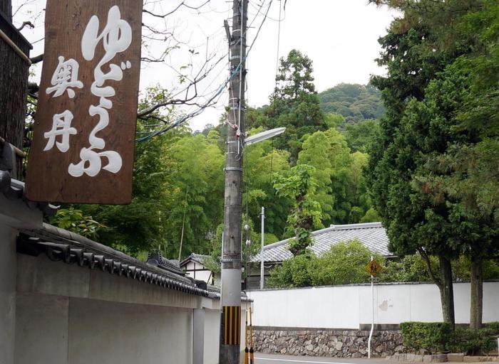 南禅寺の境内の北側、鹿ヶ谷通沿いにある「奥丹」は、江戸初期創業の老舗店。