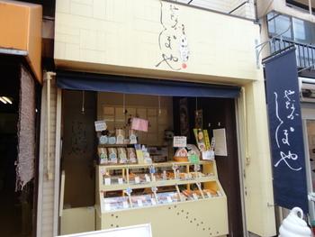千駄木駅から徒歩10分ほどのところにある「やなかしっぽや」。猫のしっぽをモチーフにした、焼きドーナツのお店です。