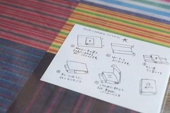 このペーパーを使ってブックカバーが作れるように「つくりかたの紙」がついています。文庫本やマンガ、さらに新書本にも使える大きさです。