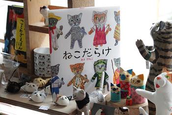 ねこだらけ あき びんご  (著) くもん出版  様々な種類の、様々な格好の猫がたくさん登場する、猫好きさんにはたまらない一冊。一匹一ぴき眺めるだけで楽しい絵本です。