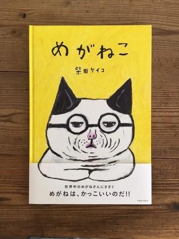 めがねこ 柴田 ケイコ(著) 手紙社  貫禄のある表紙の猫さんは、メガネ屋さんを営む めがねこさん。お客さんの要望に応えるめがねこさんが、とあるどろぼうのためにひと肌脱ぐことになって・・・めがねこさんのやさしさに心が温かくなります。絵自体もとてもおしゃまでユニークなので、繰り返し読みたくなる絵本です。