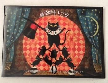 """「魔術師キャッツ」 T.S. エリオット  (著), エロール ル・カイン (イラスト), 田村 隆一 (翻訳) ほるぷ出版  「キャッツ - ポッサムおじさんの猫とつき合う法」という、20世紀最大の詩人T.S.エリオットの原詩を元に作られたのが、ミュージカル""""キャッツ""""。こちらはそのキャッツの元になった詩の中から、童話の名描き手エロール ル・カインが選んで絵を付けた作品です。ユーモラスでおしゃれな猫たちが雰囲気たっぷりに描かれます。言葉と一緒にうっとり隅々まで眺めたくなる絵本。"""