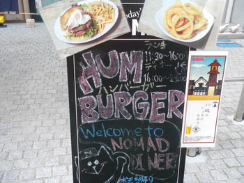 川越でハンバーガーを食べるならここ!と言われるほど有名なノーマッドダイナー。JR川越駅から歩いて3分ほどのところにありビルの一角にお店があります。手描きの看板を目印にしましょう。