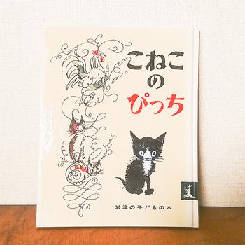 「こねこのピッチ」 ハンス・フィッシャー (著), 石井 桃子 (翻訳) 岩波書店  好奇心いっぱいに遊ぶ子猫のピッチがとても愛らしい絵本。他の動物たちになりたくて真似をするのですが、怖い目に遭って寝込んでしまって・・・そんなピッチをお見舞いする仲間たちの友情にもほっこり心温まる、自分探しの物語。絵のタッチはハンス・フィッシャーならではの軽妙な線がリズミカルで、どのページもめくるたびに楽しい気持ちになれます。