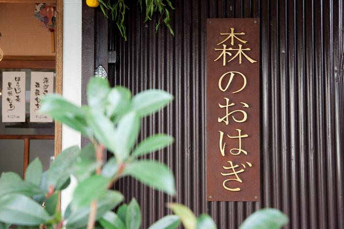 金属工芸を手がける若き作家の戸田泰輔さん。看板を作られたそうです。実は森さんの実弟。味のある加工が、和風の店構えにしっくり馴染みます。