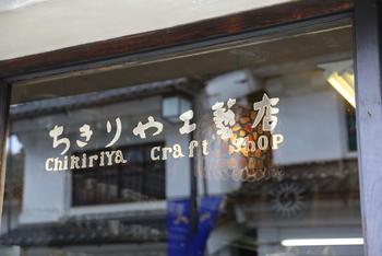 松本の中町商店街にある「ちきりや工芸店」は、松本民芸館を創設した丸山太郎さんのお店。風情ある蔵の建物の中には、全国の窯から集められたこだわりの陶器が並びます。