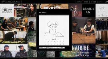 サカナクションのイベントやスペースシャワーTVの番組オープニングイラスト、配信カレンダーのイラストなどを描かれています。サカナクション、山口一郎さんのツイッターアイコンもナガノさんのイラストです。