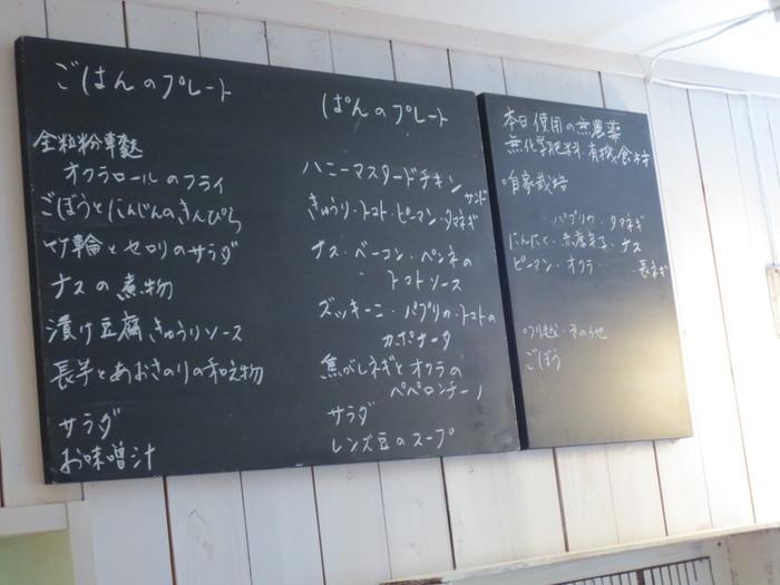 それぞれのプレートの内容が黒板に書かれています。お料理に使われている野菜も分かるので安心ですね。小さなお子さん連れのママさんにも人気です。
