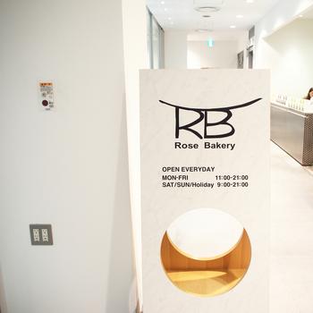 ローズ・ベーカリー(Rose Bakery)は、パリに本店を置くカフェです。日本では丸の内、銀座、吉祥寺、新宿、そして羽田空港のターミナル内の5エリアに展開されています。