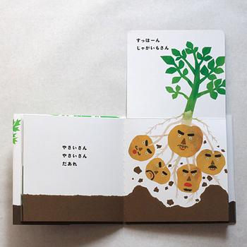 うんしょうんしょと引き抜くと、じゃがいもが登場! 身近な野菜や果物が姿を現す仕掛け絵本には、子供たちの眼も釘付けですね。一緒に動かしたり、当てっこしたりと、会話の弾む絵本は大人にとっても楽しい一冊です。