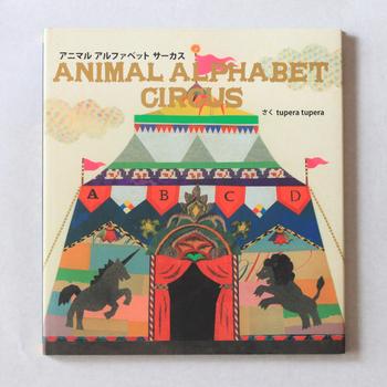 こちらは幻想的な色遣いが特徴の「アニマル アルファベット サーカス」tupera tuperaらしいユニークな動物たちと共に、アルファベットを学べる絵本です。