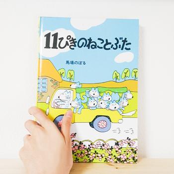 「11ぴきのねことぶた」 馬場 のぼる (著)   こぐま社  11ぴきのねこシリーズは笑って楽しめる愉快な絵本シリーズ。とらねこたいしょうを中心に、旅をしたりコロッケを作ったり、仲間とワイワイ過ごすさまがユーモアたっぷりに描かれます。表情豊かなねこたちの活躍が微笑ましい一冊。