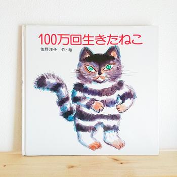 「100万回生きたねこ」 佐野 洋子  (著)  講談社  100万回人生を謳歌しても死に切れなかった猫。彼が真っ白なねこと出会って・・・本当の愛を知るまでを描いた名作。  ※上記2枚 筆者撮影