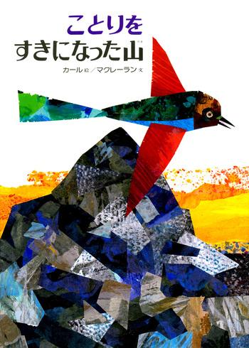 「ことりをすきになった山」  絵:エリック・カール 文:アリス・マクレーラン  訳:ゆあさふみえ  偕成社  少し長めの絵本なので、小さい子は飽きてしまうかもしれませんが、大人になってから読み返すとまた新鮮な発見ができる1冊です。ゴツゴツ感がアーティスティックに表現された岩肌、飛ぶ様の美しい鳥のフォルムなど、画面の隅々までゆっくりと眺めたくなる絵本です。努力が実って迎えたハッピーエンドも素敵です。