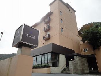 箱根湯本駅から徒歩約15分。シックで落ち着いた外観の建物の「箱根湯本温泉 あうら橘」。屋上に構える絶景露天風呂、そしてこだわりの「べっぴん料理」を味わえる事で人気です。