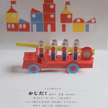そして期待を裏切らず、飛び出してくるのは可愛いおもちゃの消防車。90度に開くページの上に、細かいところまで精巧に作られた仕掛けが立ち上がり、楽しいおもちゃの世界へ誘ってくれます。