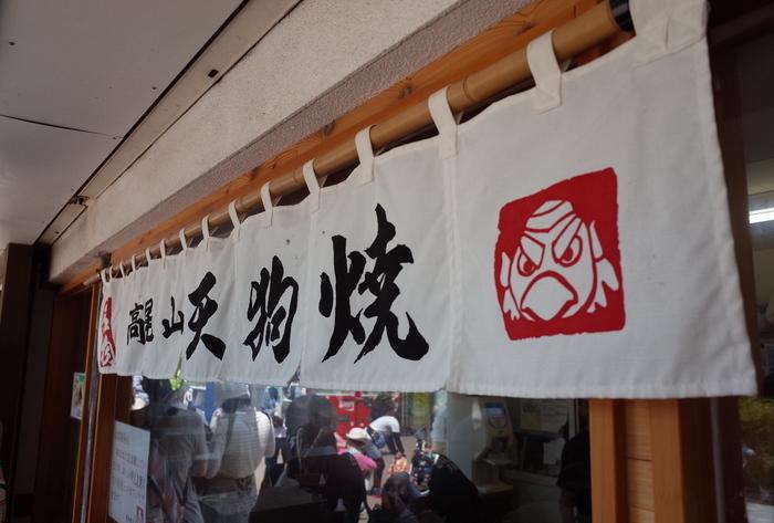 ケーブルカー高尾山駅前にある「香住(かすみ)」は天狗焼が人気のお店です。下山する頃には、売り切れになってしまう場合もあるのでご注意を!
