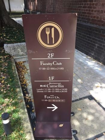 伊藤国際学術研究センターの1階に椿山荘系列のフランス料理店「カメリア」があります。同じ1階にはカフェ「フォレスタ」もありますので、お間違いなく。