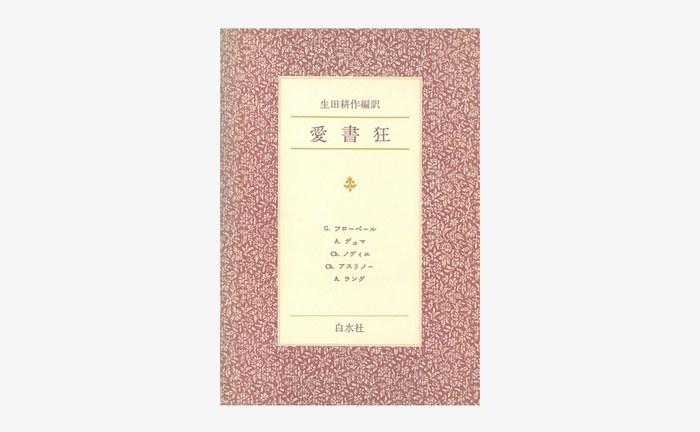 生田耕作(編者),野中ユリ(装丁)白水社  ビブリオマニア(愛書狂)という不治の奇病に取りつかれた人々を描く短編集。 書物狂いによる想像を超えた悲劇の内容に惹かれます。