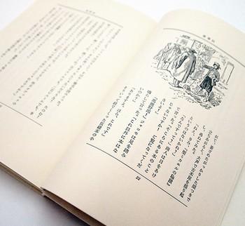古風で美しい挿絵も手伝って、文字も作画も味わい深く楽しめる作品です。