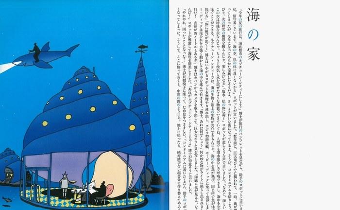 本の中には多くの挿絵があり、絵本のように楽しめるのがポイントです。 ショートストーリーと作画を同時に楽しみたいときにおすすめの一冊。 独特のタッチが幻想的な世界観をイメージさせてくれます。