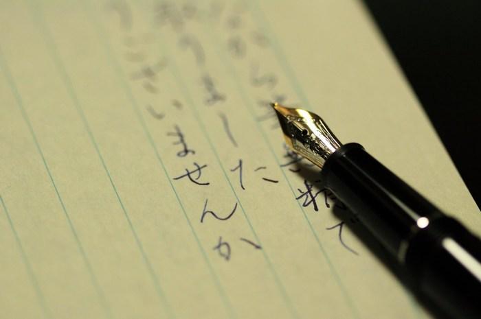 手紙には初めに「頭語」、手紙の最後には「結語」をつけます。例えば「拝啓」が頭語の場合、結語は「敬具」と組み合わせ方が決まっています。リンクを参考に覚えておくと便利ですよ。