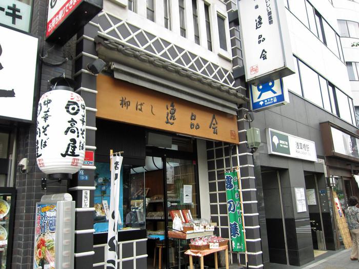 続いて柳ばし逸品会の高級野菜チップス「宴の華」を紹介します。 お店は、都営浅草線かJRの「浅草橋駅」を下りてすぐの場所にあって、近くには神田川も流れています。